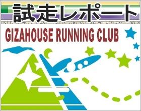 ギザハウス ランニングクラブ