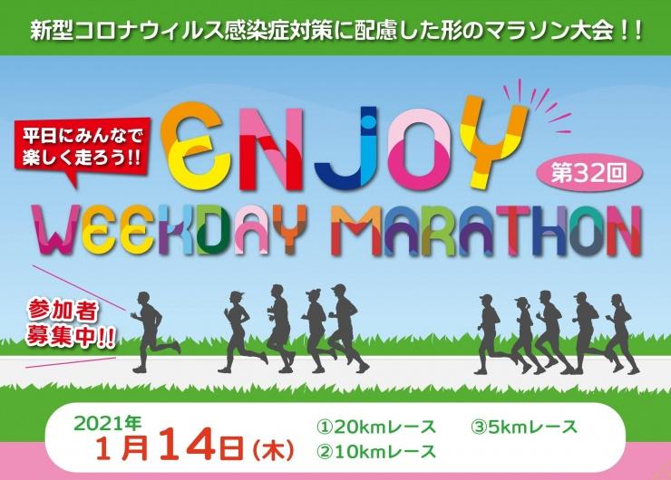 第32回エンジョイヘイジツマラソン