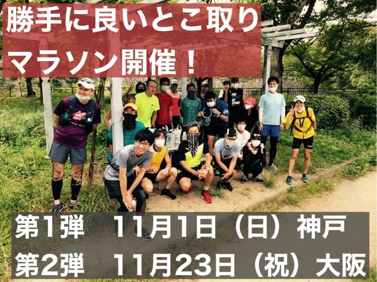 勝手に良いとこ取り神戸マラソン
