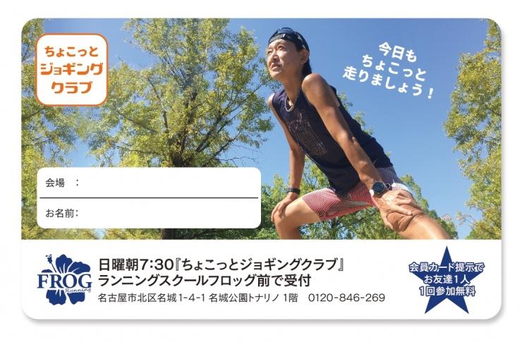 【お試し参加無料】日曜7:30ちょこっとジョギングクラブ~おしゃべりできるペースでジョギング習慣~