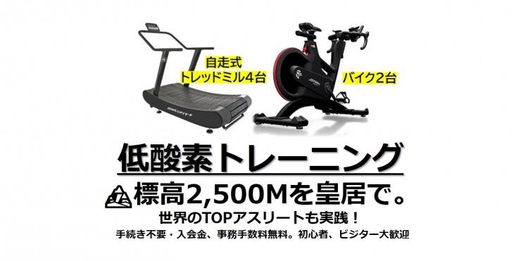 11/27(金)ナベランジムの皇居で【低酸素RUN/WALK/バイク】
