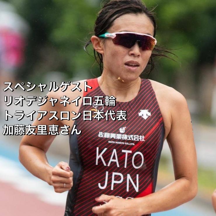 スペシャルゲスト リオ五輪代表 加藤友里恵さん(トライアスロン)
