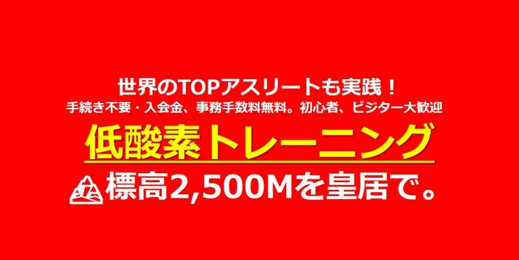 11/26(木)ナベランジムの皇居で【低酸素RUN/WALK/バイク】