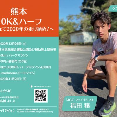 熊本10K&ハーフ