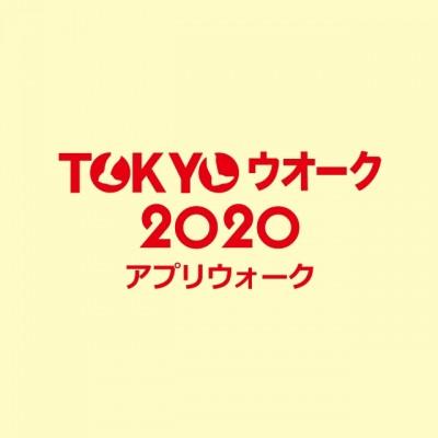 TOKYOウオーク2020イベント事務局