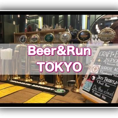 Beer&Run TOKYO