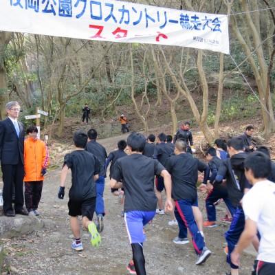 第68回東大阪市枚岡公園クロスカントリー競走大会