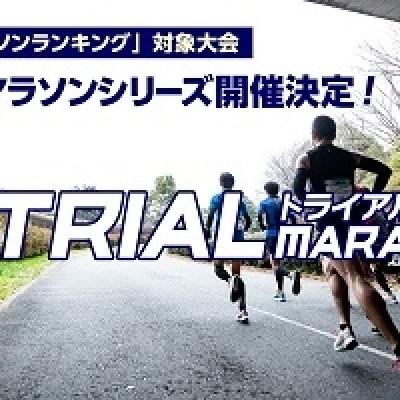 【レイトエントリー】いわて・遠野 Trial Marathon