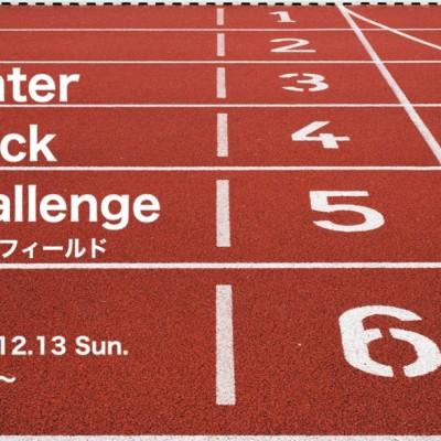ウインタートラックチャレンジ in織田フィールド 一般5000m/中学生3000m/キッズ1000m