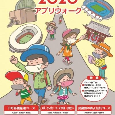 TOKYOウオーク2020 アプリウォーク スポーツレガシーコース1964→2020へ