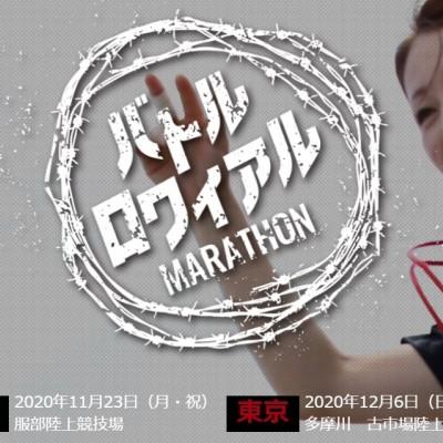バトルロワイアルマラソン2020 東京大会