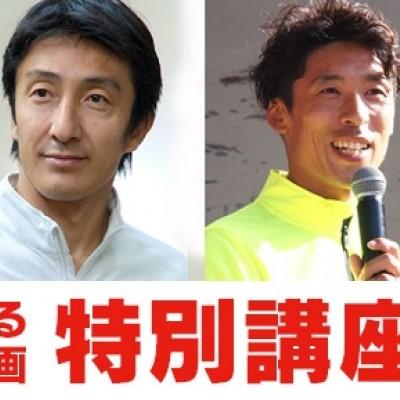 美山・里山ファンマラソン+(プラス)特別講座 2020
