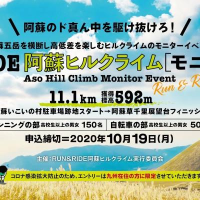 RUN&RIDE阿蘇ヒルクライム【モニター大会】