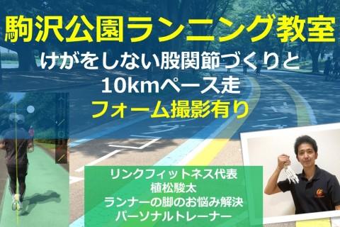 駒沢公園ランニング教室 けがをしない股関節づくりと10kmペース走、フォーム解析有り