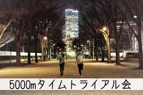 【タイムトライアル会】11/1(日)シーズン到来!力試し5000m本気トライアル