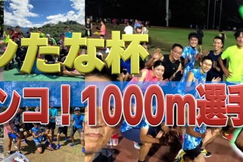 11/7 ランたな杯ガチンコ!1000m選手権 +競技場ロングペースランニング in 福岡