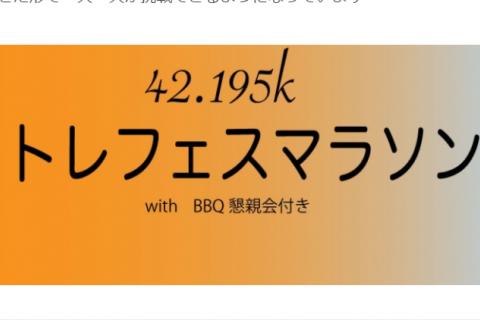 【ボランティア募集】11/29 日曜日 トレフェスマラソンAUTUMN42.195k