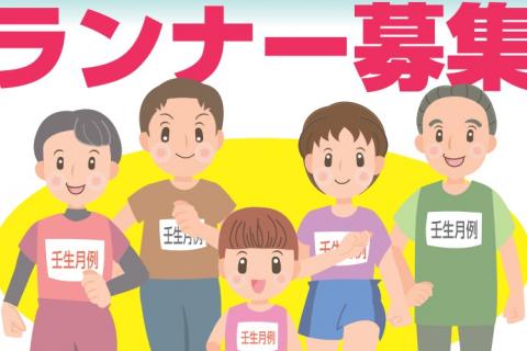 【マイ計測チップ対象】アクトリー杯栃木月例マラソン