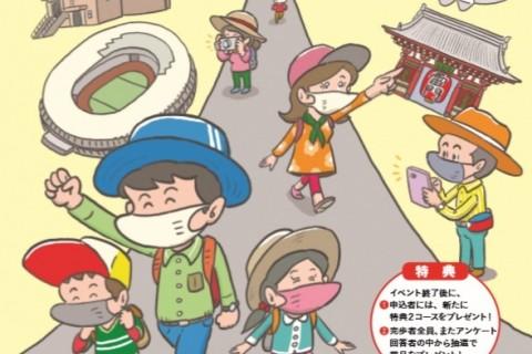 TOKYOウオーク2020 アプリウォーク 下町界隈厳選コース