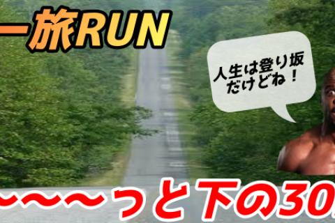 【旅ラン】11/15パワー紅葉ラン!秋満載のガッツリ下り道30km
