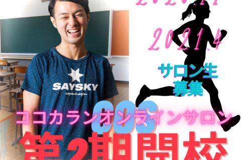 ココカランオンラインサロン二期生募集!2020.11-2021.4