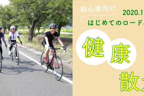 【初級者向け】はじめてのロードバイク 健康散走
