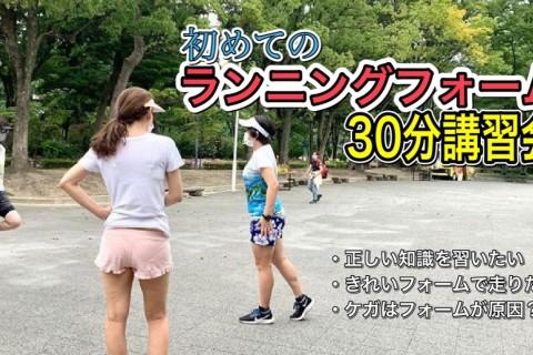 【募集】12/26(土)10:00「初心者のためのランニングフォーム講習会」