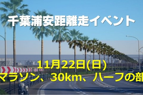 距離走イベント!マラソン、30km、ハーフも有り。千葉浦安開催