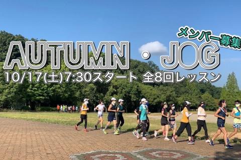 【名古屋】10/17土曜朝7:30「AUTUMNジョグ 全8回ランニングレッスン」