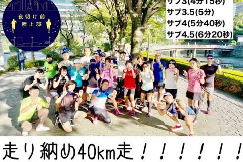 【40km走!】12/30(水)13:00-18:00 40km走 in皇居 【走り納め!】