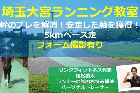 埼玉大宮ランニング教室 体幹のブレを解消!安定した軸を獲得!+5kmペース走、フォーム解析有り