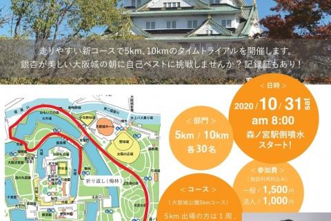 10/31(土) MORNING タイムトライアル