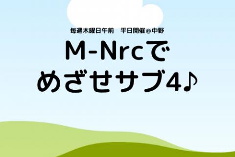 M-Nrc サブ4のための木曜AMラン♪