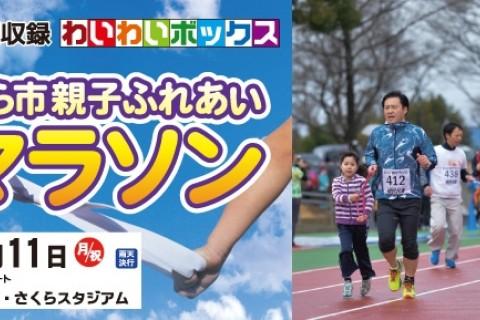 2021さくら市親子ふれあい絆マラソン