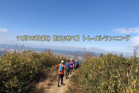 11月15日(日)【はじめて】トレイルランニング