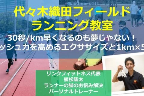 織田フィールドランニング教室 30秒/km早くなる!?プッシュ力向上と1km×5、フォーム解析有り