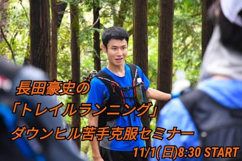 長田豪史のトレイルランニング ダウンヒル苦手克服セミナー