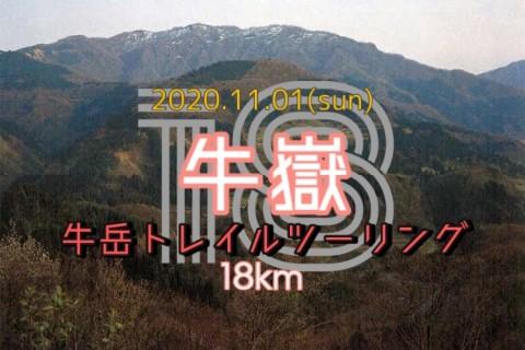 秋の牛岳トレイルツーリング(総距離18km)