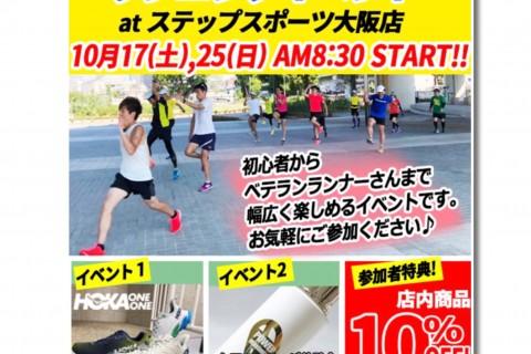 【初心者大歓迎!!】10月25日(日) ランニングイベント★