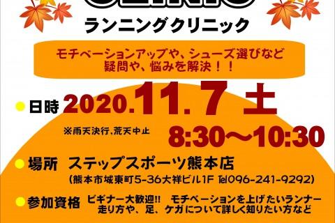 ステップスポーツ熊本 ランニングクリニック
