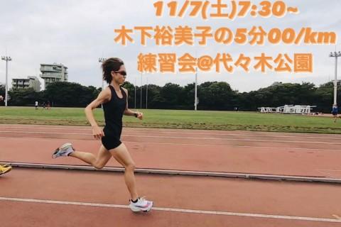 【11/7(土)】木下裕美子の5分00秒/km練習会@代々木公園