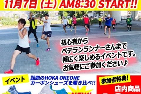 11月7日 ランニングイベント!【HOKA ONE ONEのカーボンシューズ比較!】