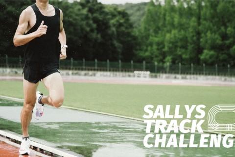 第2回 SALLYS TRACK CHALLENGE