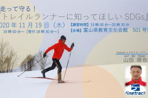 山田琢也の『走って守る!トレイルランナーに知ってほしいSDGs』