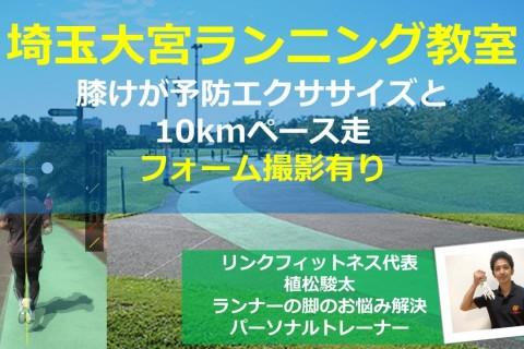 埼玉大宮ランニング教室 膝のけが予防エクササイズと約10kmペース走、フォーム解析有り