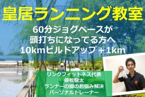 皇居ランニング教室 60分ジョグペースが頭打ちになっている方へ10kmビルドアップ+1km