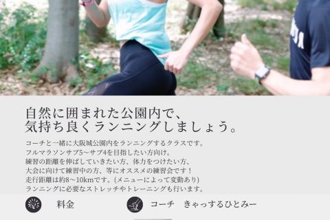 11月10日 限定20名【初級】ランニングベース大阪城ランニング教室
