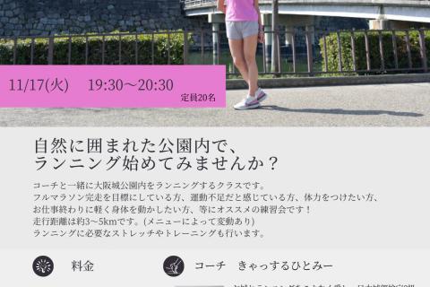 11月17日 限定20名【超入門】ランニングベース大阪城ランニング教室