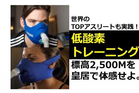 11/24(火)台数限定【低酸素RUN/WALK/バイク】各枠トレッドミル4台/バイク2台