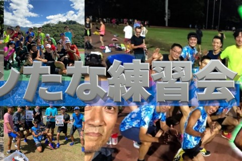 【11/5】チームランたな練習会 / 大濠公園2000m3本+α